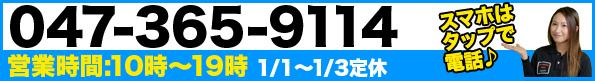 千葉県 松戸市 高額買取!iPhoneの買取や、iPad・Xperia・GalaxyなどのAndroid端末の買取価格の確認などはお気軽にお電話ください。
