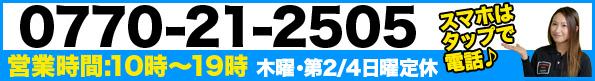 福井県 敦賀市 高額買取!iPhoneの買取や、iPad・Xperia・GalaxyなどのAndroid端末の買取価格の確認などはお気軽にお電話ください。