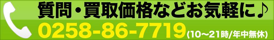 長岡市 リバーサイド千秋 高額買取!iPhoneの買取や、iPad・Xperia・GalaxyなどのAndroid端末の買取価格の確認などはお気軽にお電話ください。