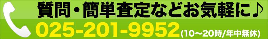 新潟市 イオン新潟西 高額買取!iPhoneの買取や、iPad・Xperia・GalaxyなどのAndroid端末の買取価格の確認などはお気軽にお電話ください。