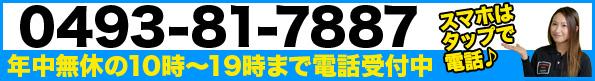 埼玉県 東松山市 高額買取!iPhoneの買取や、iPad・Xperia・GalaxyなどのAndroid端末の買取価格の確認などはお気軽にお電話ください。