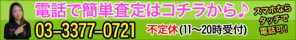 東京都中野区 高額買取!iPhoneの買取や、iPad・Xperia・GalaxyなどのAndroid端末の買取価格の確認などはお気軽にお電話ください。