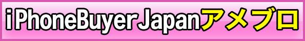 アメーバーブログ