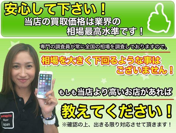 島根県浜田市でiPhoneを業界最高水準で買取!-浜田店-