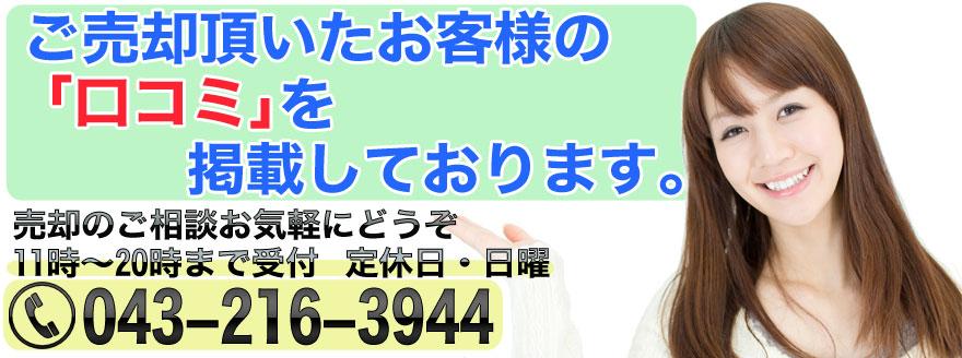 スマホBuyerJapan