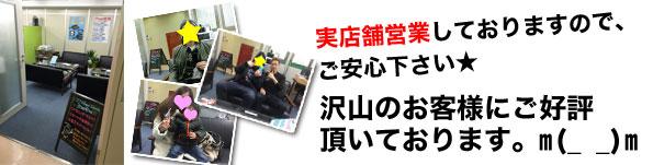 iPhone 千葉駅 修理