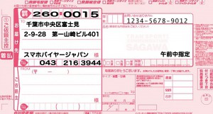 佐川伝票iPhone6