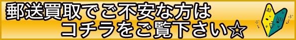 hajimeteiPhone6