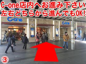 c-one3
