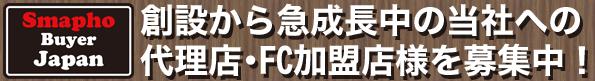 iPhone修理・スマホ買取の代理店・FC加盟店募集