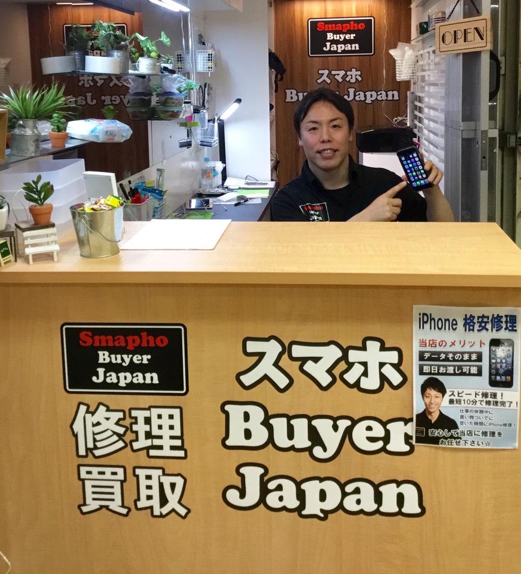 JR 大森駅 徒歩1分のiPhone 修理店!