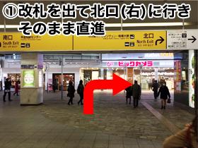 iPhone 買取の相模大野店への道順1