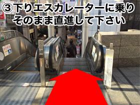 iPhone 買取の相模大野店への道順3