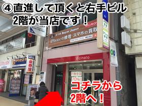 iPhone 買取の相模大野店への道順4