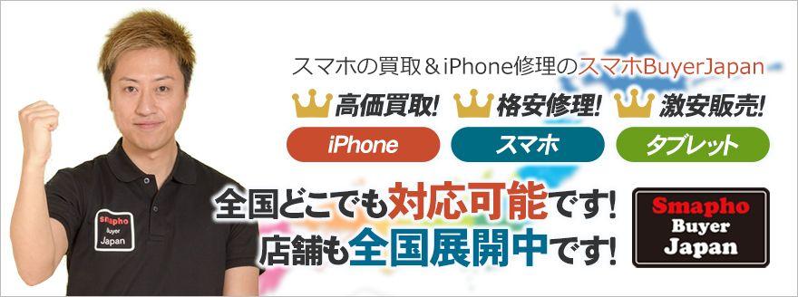 iPhone売るならスマホBuyerJapan